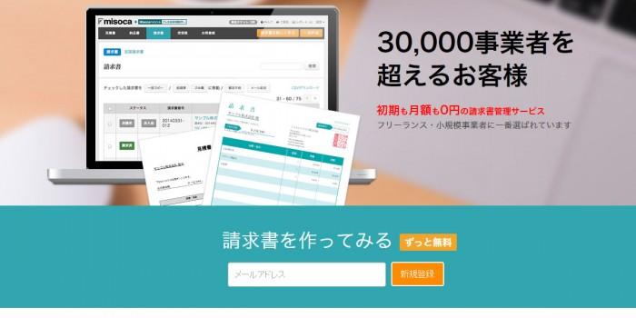 無料で請求書を作成、管理できるサービス「misoca」に「単位」機能が追加